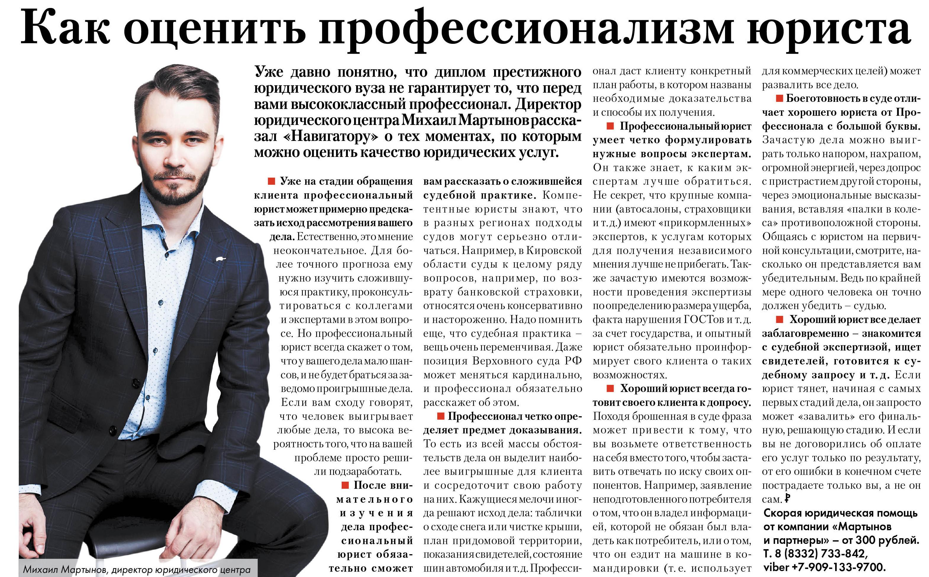Бесплатная консультация юристов в кемерово