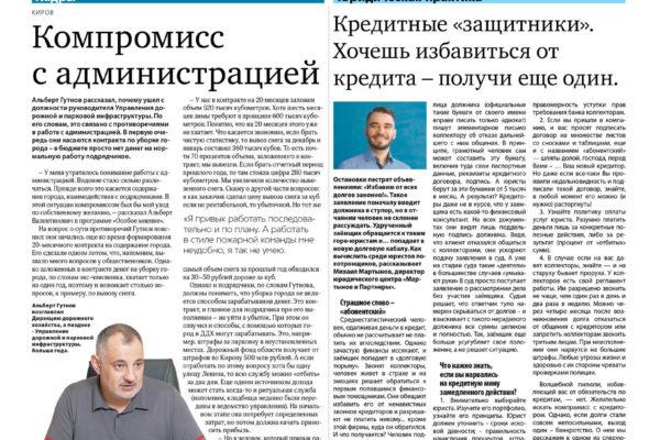 СМИ о нас -юристы в Кирове